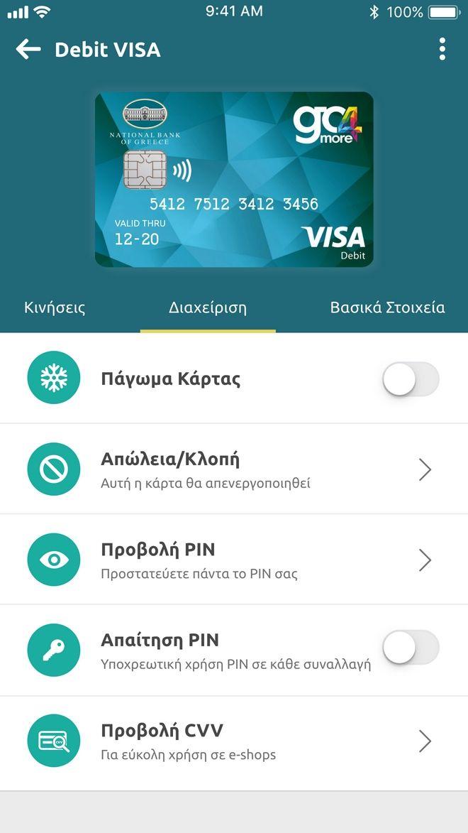 i-bank Mobile Banking: Η Εθνική Τράπεζα στο κινητό σας