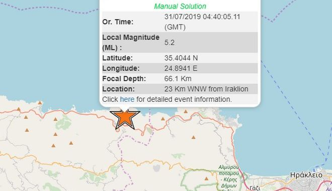 Ισχυρός σεισμός 5,2 Ρίχτερ στην Κρήτη