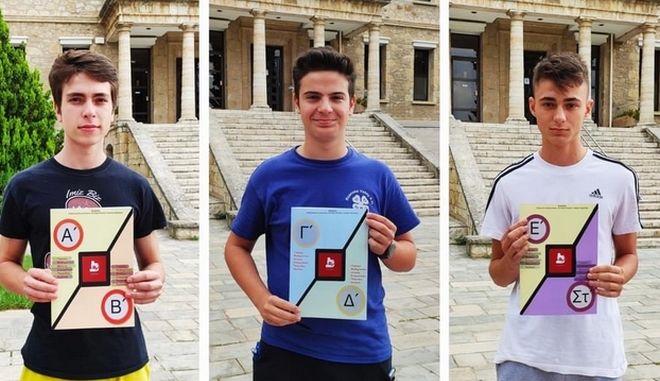 Θεσσαλονίκη: Μαθητές λυκείου έφτιαξαν εκπαιδευτικό site για να βοηθήσουν μαθητές δημοτικού