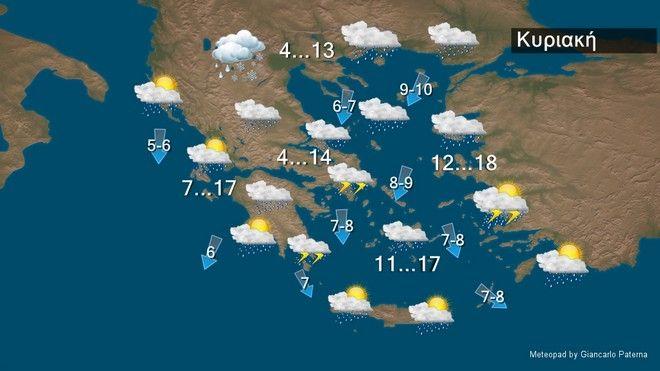 Καιρός: Κακοκαιρία με ισχυρές βροχές και καταιγίδες