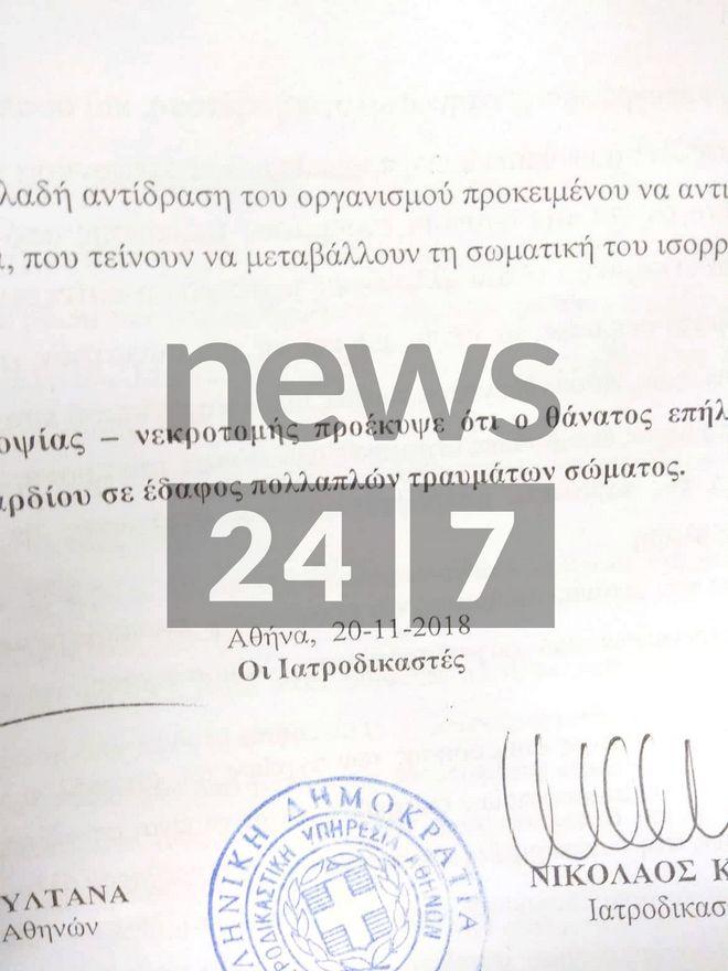 Ζακ Κωστόπουλος: Πώς από τις διαρροές της ΕΛ.ΑΣ. φτάσαμε στην αλήθεια