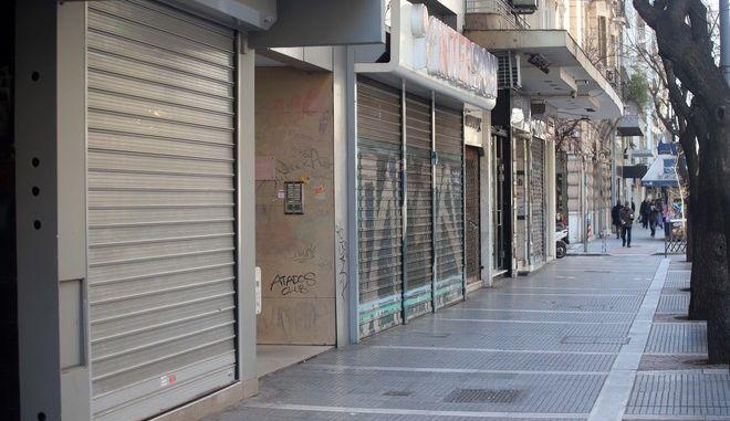 Κλειστά καταστήματα.