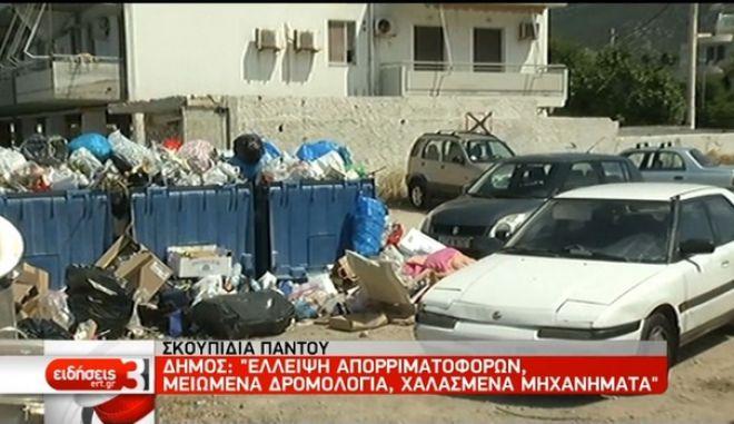 Πόρτο Ράφτη: Σκουπίδια παντού - Έλλειψη απορριμματοφόρων λέει ο Δήμος