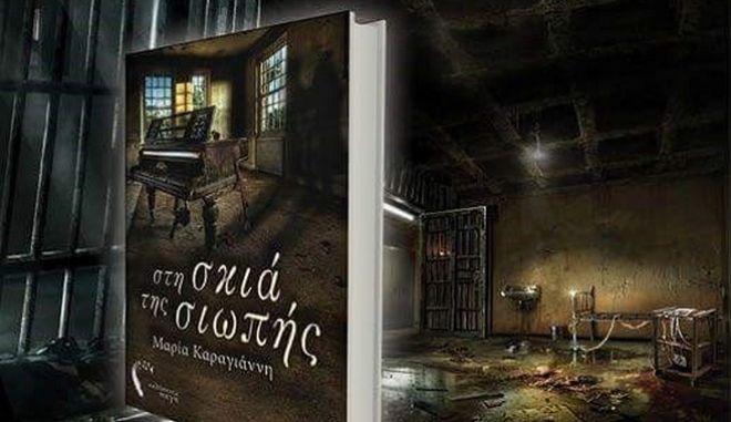 Ένα ελληνικό μυθιστόρημα στη χώρα του μεταξιού