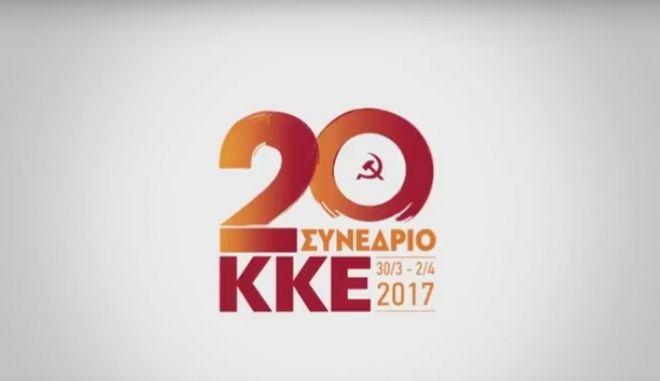 ΚΚΕ: Ολοκληρώθηκε το πρώτο Θέμα της Ημερήσιας Διάταξης του 20ου Συνεδρίου