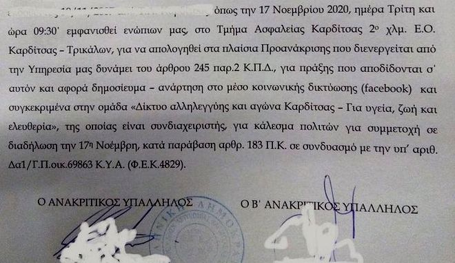 Καρδίτσα: Καλούν σε απολογία άτομα που δήλωσαν στο facebook ότι θα πάνε σε εκδηλώσεις για το Πολυτεχνείο