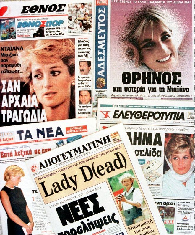 Ελληνικές εφημερίδες γράφουν για τον θάνατο της Νταϊάνα