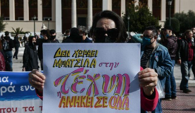"""Πανό στην πανκαλλιτεχνική διαμαρτυρία για το """"νομοσχέδιο Λιβάνιου"""""""