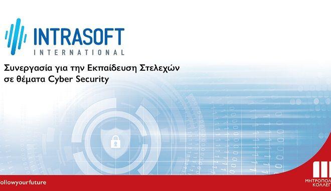 INTRASOFT International και Μητροπολιτικό Κολλέγιο συνεργάζονται για την εκπαίδευση προσωπικού σε θέματα Cybersecurity