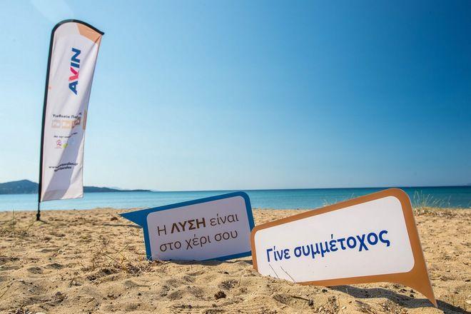 H AVIN υιοθετεί την παραλία του Σχινιά στο πλαίσιο του προγράμματος PARALIES