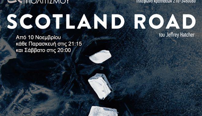 Το έργο «SCOTLAND ROAD» του Τζέφρι Χάτσερ από την Παρασκευή 10 Νοεμβρίου στον Πολυχώρο Πολιτισμού Αθηναΐς