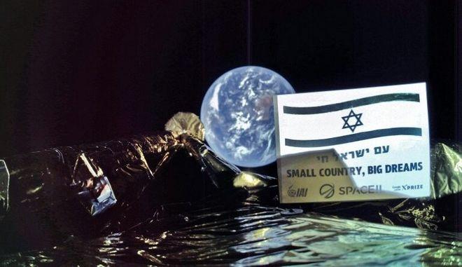 Διαστημική σέλφι: Το ισραηλινό σκάφος Beresheet βγάζει φωτογραφία με φόντο τη Γη
