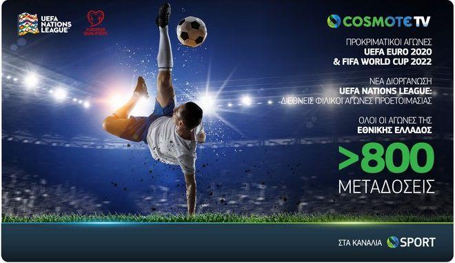 Euro 2020 / FIFA 2022: Οι προκριματικοί στην Cosmote TV