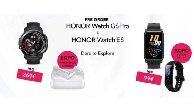 Ξεκίνησαν οι προπαραγγελίες : Honor watch GS PRO και Honor watches με δυνατά δώρα!