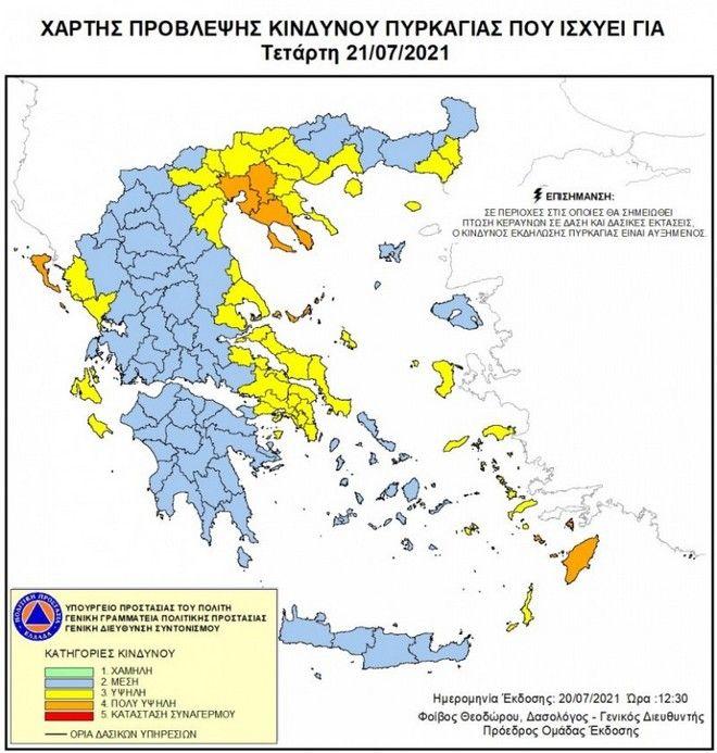 Πολιτική Προστασία: Πολύ υψηλός κίνδυνος πυρκαγιάς για 4 περιφέρειες