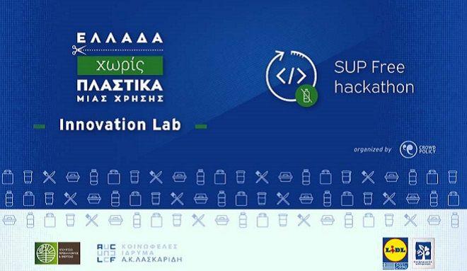 Η Lidl Ελλάς υποστηρίζει το SUP Free hackathon