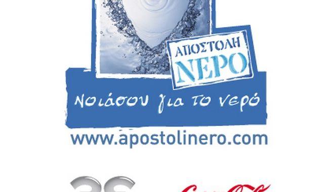 Coca-Cola Τρία Έψιλον: Έμπρακτη στήριξη στην Ελλάδα
