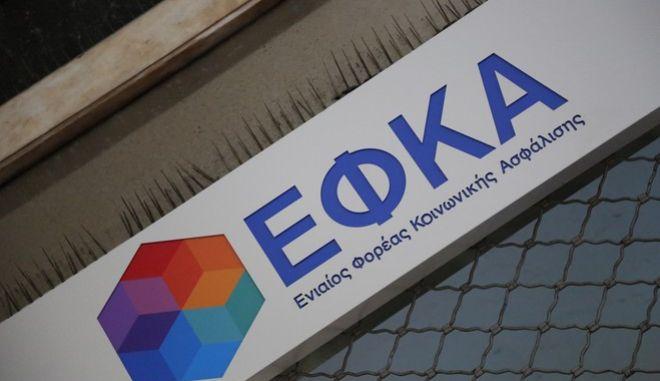 ΕΦΚΑ: Παράταση καταβολής εισφορών Ιανουαρίου