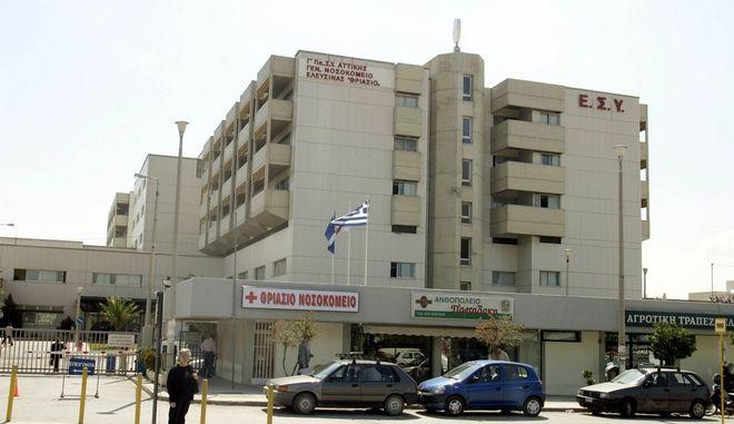 Το Θριάσιο Νοσοκομείο