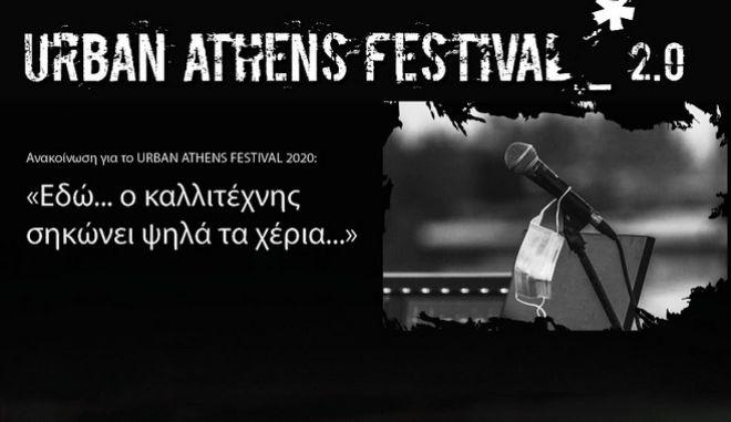 Το Urban Athens Festival 2020 ακυρώνεται