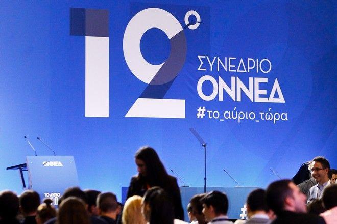 Από το συνέδριο της ΟΝΝΕΔ