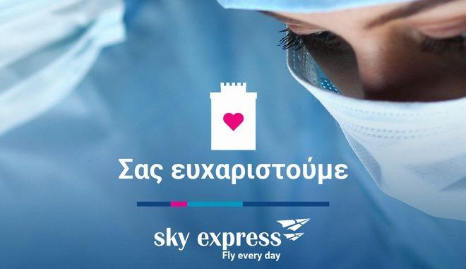 Δωρεάν αεροπορικά εισιτήρια από την SKY express σε όλο το προσωπικό των ΜΕΘ, γιατρούς και νοσηλευτές της Θεσσαλονίκης