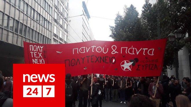 Μπλοκ της Νεολαίας του ΣΥΡΙΖΑ
