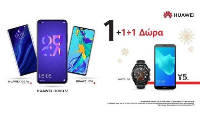 Χριστουγεννιάτικη προσφορά Huawei