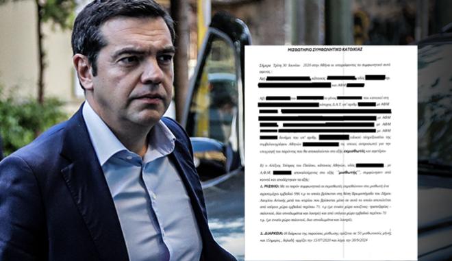 """Ο Αλέξης Τσίπρας δημοσίευσε τα ενοικιαστήρια - """"Δεν είχα και δεν έχω να κρύψω τίποτα"""""""