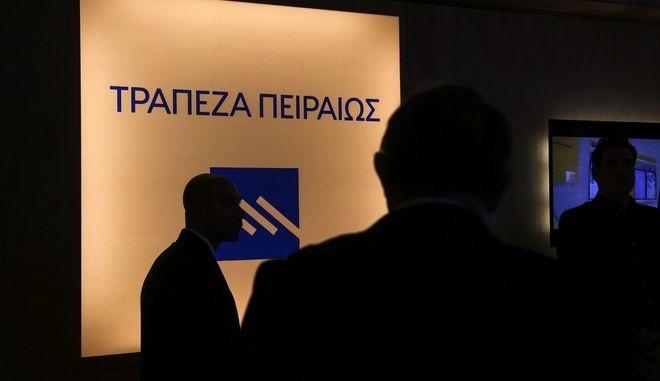 Το λογότυπο της Τράπεζας Πειραιώς
