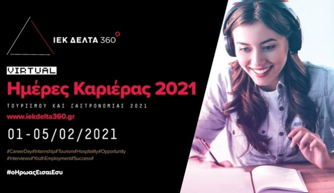 Virtual Tourism & Gastronomy Career Days 2021