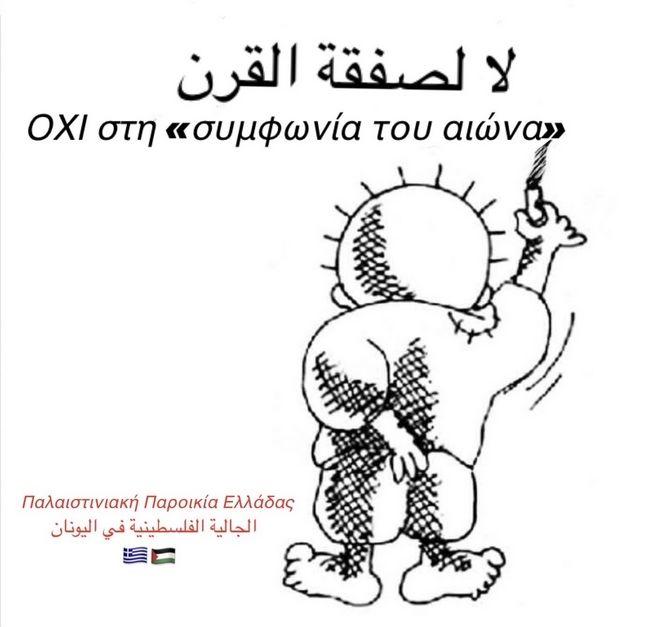Παλαιστινιακή Παροικία Ελλάδας: