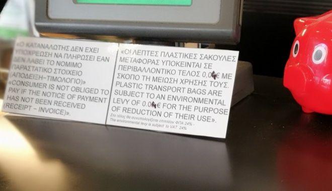 Χρήσιμος οδηγός για την πλαστική σακούλα: Ποιες εξαιρούνται από τη χρέωση