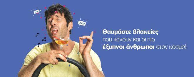 Asetisvlakeies.gr: To 1o  e-shop με 'βλακείες' είναι εδώ!