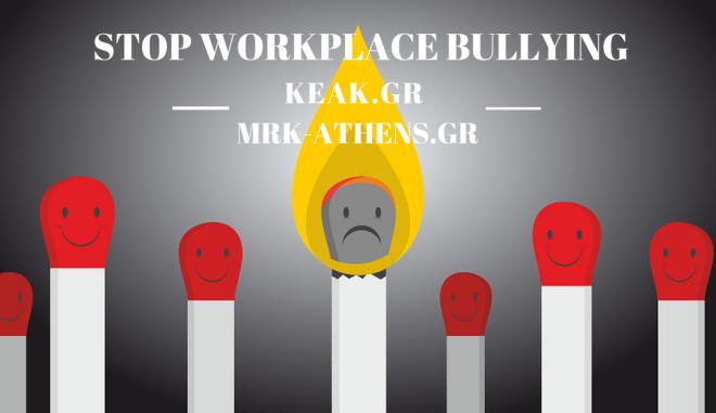 Ο Εργασιακός Εκφοβισμός Εξαπλώνεται και στην Ελλάδα