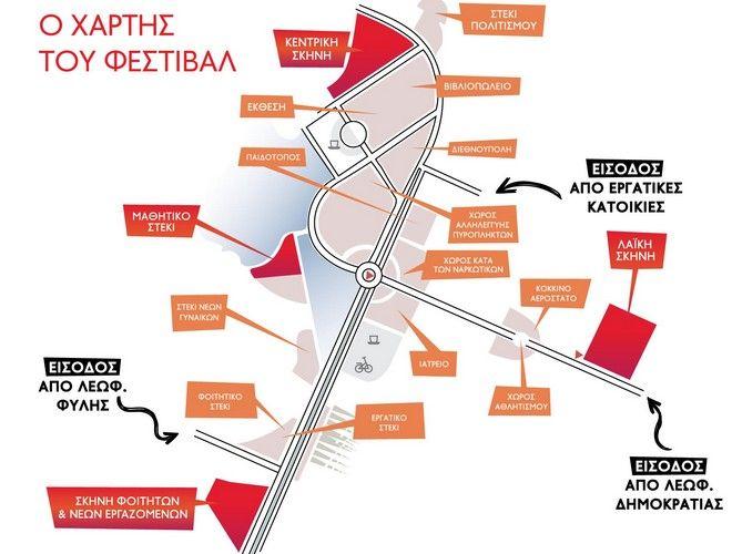 Με χώρο αλληλεγγύης στους πυρόπληκτους και αφιέρωμα στον Μίκη Θεοδωράκη το 47ο φεστιβάλ ΚΝΕ-Οδηγητή