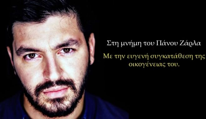 Πάνος Ζάρλας: Τραγούδι στη μνήμη του έγραψε ο Tus