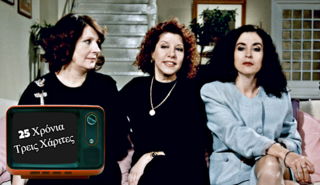Τρεις Χάριτες: Εσύ ξέρεις πώς τελείωσε η κωμική σειρά του MEGA;