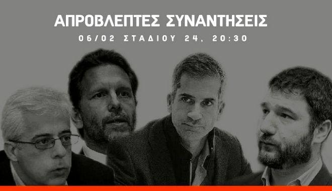 LIVE: Το πρώτο debate για τον Δήμο της Αθήνας