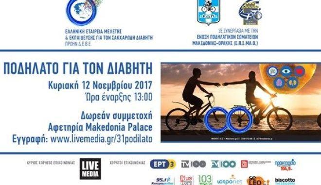 Για δεύτερη χρονιά στη Θεσσαλονίκη η δράση 'Ποδήλατο για το Διαβήτη'