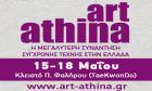 Art Athina 2014: Η μεγαλύτερη συνάντηση σύγχρονης τέχνης στην Ελλάδα