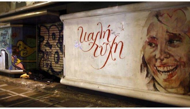 ΟΟΣΑ: Οι περιφερειακές εισοδηματικές ανισότητες στην Ελλάδα αυξήθηκαν τα τελευταία 20 χρόνια
