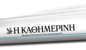 """Δεν πωλείται η """"Καθημερινή"""" ξεκαθαρίζει η ιδιοκτησία της εφημερίδας"""