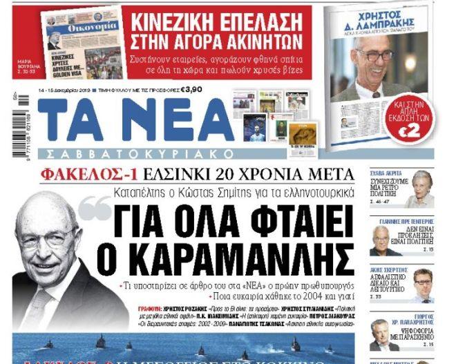 Σημίτης για ελληνοτουρκικά: Η χαμένη ευκαιρία του Καραμανλή