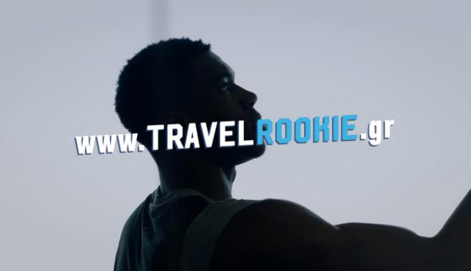 Πρώτο ταξίδι για Travel Rookies από την Aegean