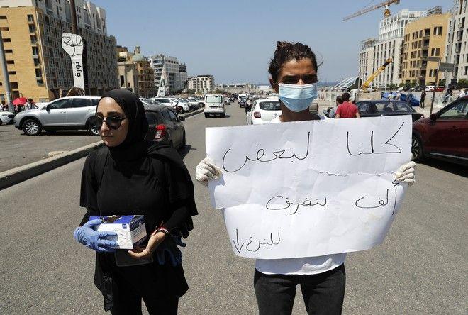 Γυναίκες στέκονται στο δρόμο ζητώντας χρήματα για τα θύματα της έκρηξης στο λιμάνι της Βηρυτού