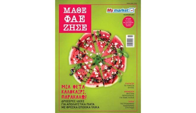 Μία φέτα καλοκαίρι, παρακαλώ:Κυκλοφόρησε το καλοκαιρινό τεύχος ΜΑΘΕ ΦΑΕ ΖΗΣΕ  από τα My market