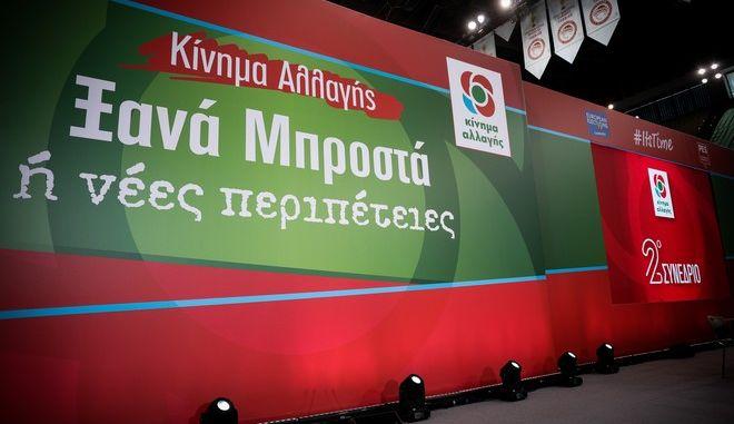 Στιγμιότυπο από το 2ο Συνέδριο του Κινήματος Αλλαγής