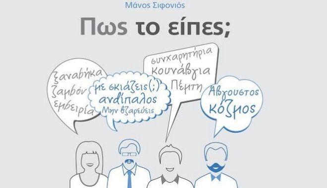 'Πώς το είπες;': Ένας οδηγός για τη σωστή εκφορά της ελληνικής γλώσσας