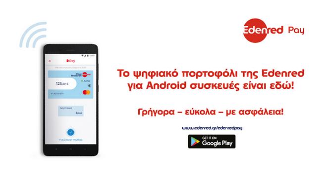 Νέα εποχή συναλλαγών για τους κατόχους Android με το ψηφιακό πορτοφόλι της Edenred